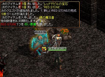RedStone 10.06.16[01]