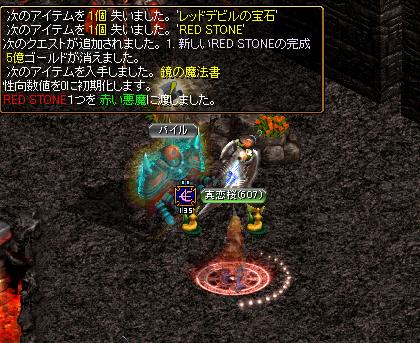 RedStone 10.08.13[07]