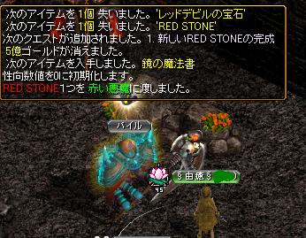 RedStone 10.08.18[00]
