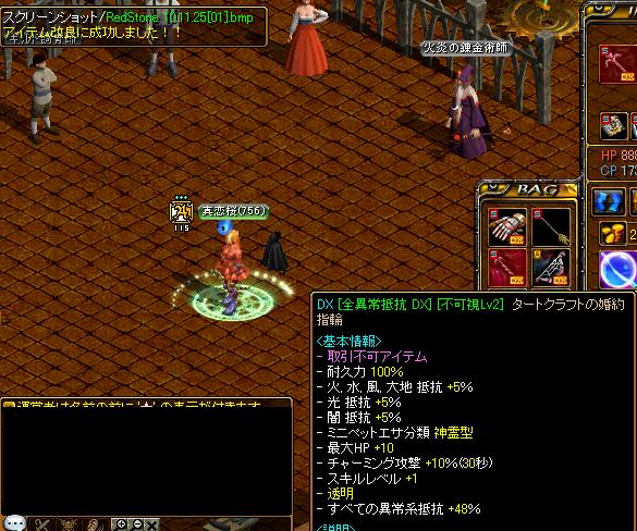 RedStone 10.11.25[02]