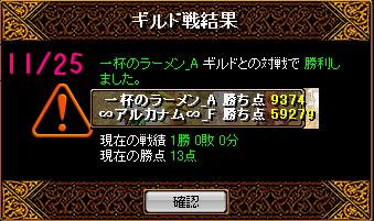 変換 ~ RedStone 10.11.25[00]