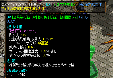 変換 ~ RedStone 11.01.08[02]