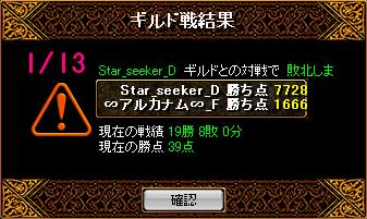 RedStone 11.01.13[10]