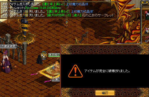 RedStone 11.01.23[06]