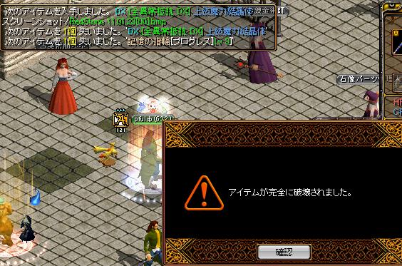 変換 ~ RedStone 11.01.23[01]