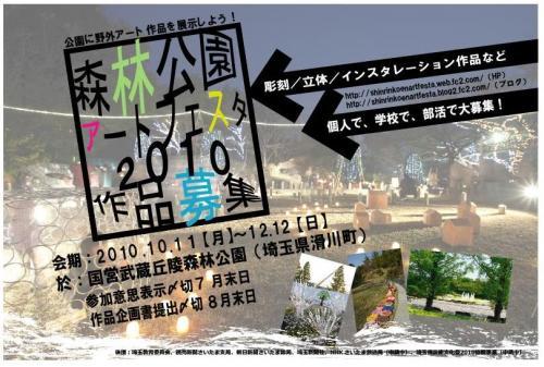 bosyuu_convert_20100524230659.jpg