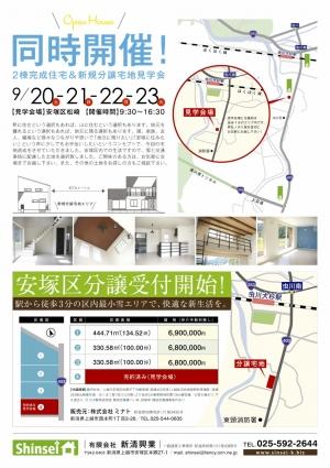2棟住宅完成&新規分譲宅地の見学会開催!