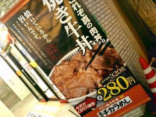 激戦区、日ノ出町の東京チカラめしで焼き牛丼(並)みそ汁付き(オープン価格280円)。2