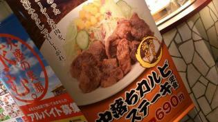松屋きんぴらキムカル丼(並)1
