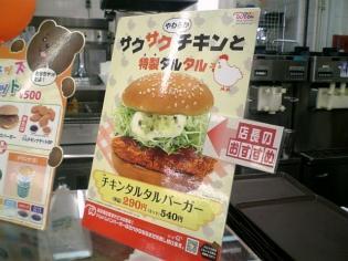 ドムドムハンバーガー三ツ境店で期間限定チキンタルタルバーガーセット1