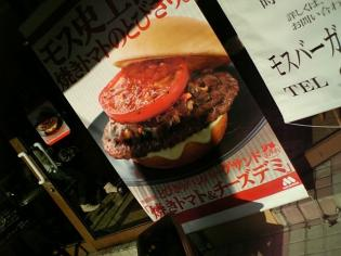モスバーガー とびきりハンバーグサンド「焼きトマト&チーズデミ1