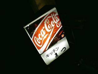 キッチンまつオムライス1