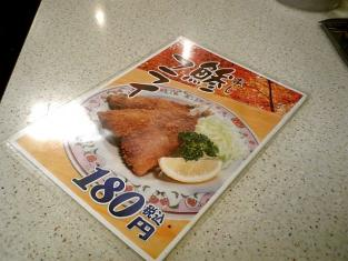 餃子の王将大和、鯵フライ、餃子、焼きめし1