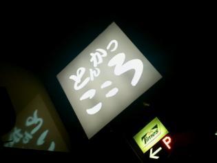 天王町こころ 新潟タレカツ(小)1