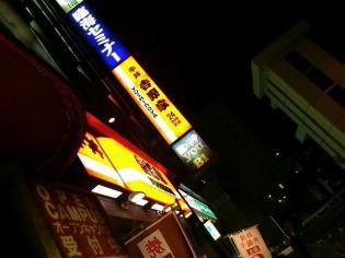 吉野家 焼味 豚丼 十勝仕立て1