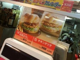マクドナルド横浜西口店で期間限定新登場チキンタツタ和風おろし1