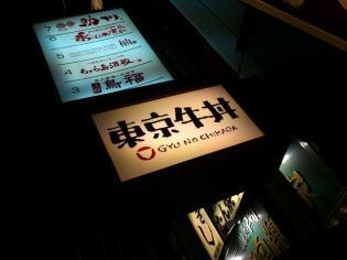 東京牛丼、牛丼1