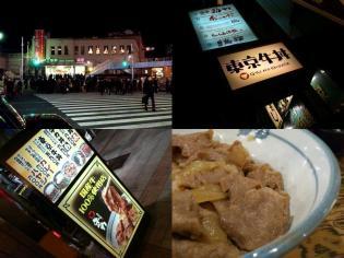 東京牛丼、牛丼3
