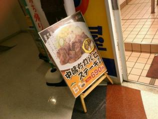 松屋、中落ちカルビステーキ定食1