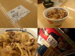 松屋2012新牛めし(並)3