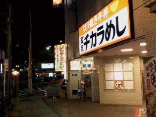 東京チカラめしねぎ盛り旨塩焼き牛丼1