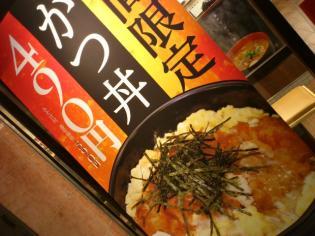 和定食の店松乃家天王町店でかつ丼、豚汁セット2