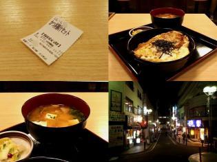 和定食の店松乃家天王町店でかつ丼、豚汁セット5