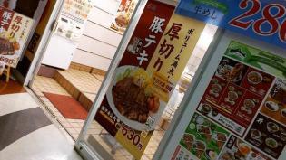 松屋、1月19日(木)10時から発売、豚テキ定食1