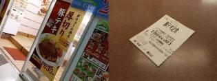 松屋、1月19日(木)10時から発売、豚テキ定食3