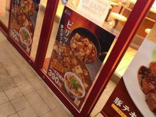 松屋、店舗限定麻婆丼(並)2