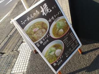 らーめんの店 梶、味噌ラーメン(味玉)2