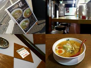 らーめんの店 梶、味噌ラーメン(味玉)5