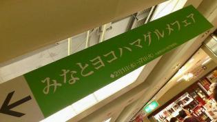 2012.02.01(水)~02.07(火)横浜高島屋みなとヨコハマグルメフェア3
