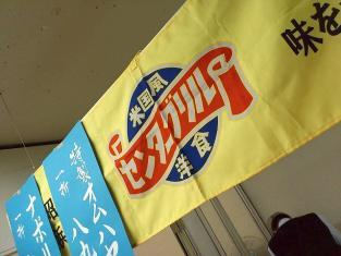 2012.02.01(水)~02.07(火)横浜高島屋みなとヨコハマグルメフェア4
