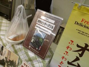 2012.02.01(水)~02.07(火)横浜高島屋みなとヨコハマグルメフェア5