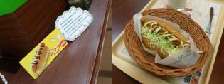 モスバーガー、期間限定玄米フレークシェイク<柿&マロン>と期間限シーフードドッグ6