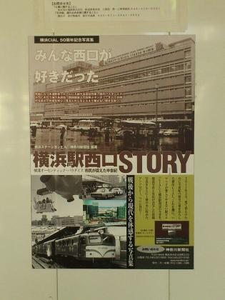 横浜駅西口、Cialの壁のポスター