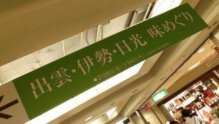 2012.02.08(水)~02.14(火)横浜高島屋出雲・日光味めぐり。1