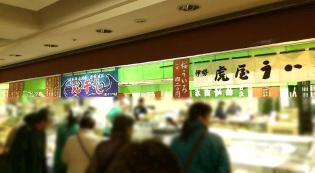 2012.02.08(水)~02.14(火)横浜高島屋出雲・日光味めぐり。2