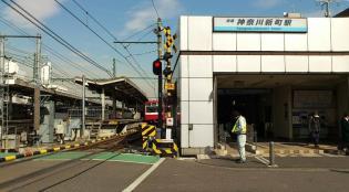 横浜駅西口から京急、神奈川新町駅まで歩く(内容は仲木戸駅まで)7