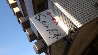 東神奈川~反町1