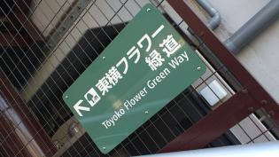 東神奈川~反町3