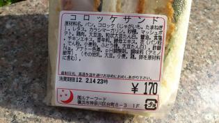 反町~ルナッフード~横浜駅西口6
