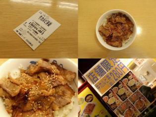 松屋、牛カルビ丼4