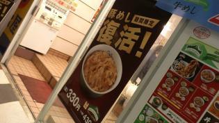 松屋 豚丼1