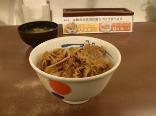 松屋 豚丼3