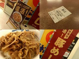 松屋 豚丼4
