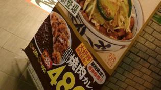 東京チカラめしで焼肉カレー(480円)5