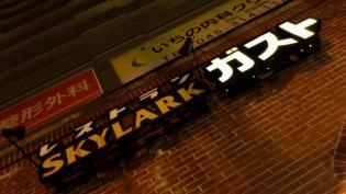 ガスト横浜平沼店でストロベリーパフェ、ピリ辛煮込みのメキシカンチリハンバーグ1