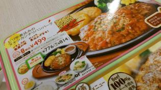 ガスト横浜平沼店でストロベリーパフェ、ピリ辛煮込みのメキシカンチリハンバーグ2
